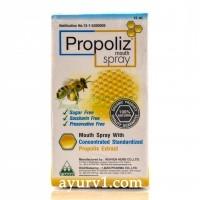 Тайский спрей от боли в горле Propoliz 15 мл.