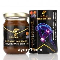 Мазь колоквинта с черным тмином Клеопатра Organic Massage Nefertiti, 145 гр