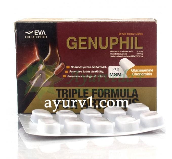 Генуфил - улучшает  подвижность суставов Глюкозамин Genuphil Египет 50 таб.