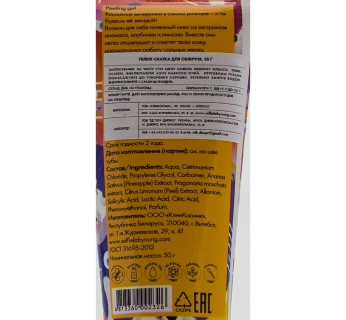 Пилинг-скатка для лица с экстрактами ананаса, клубники и лимона SelfieLab YOUNG, 50мл
