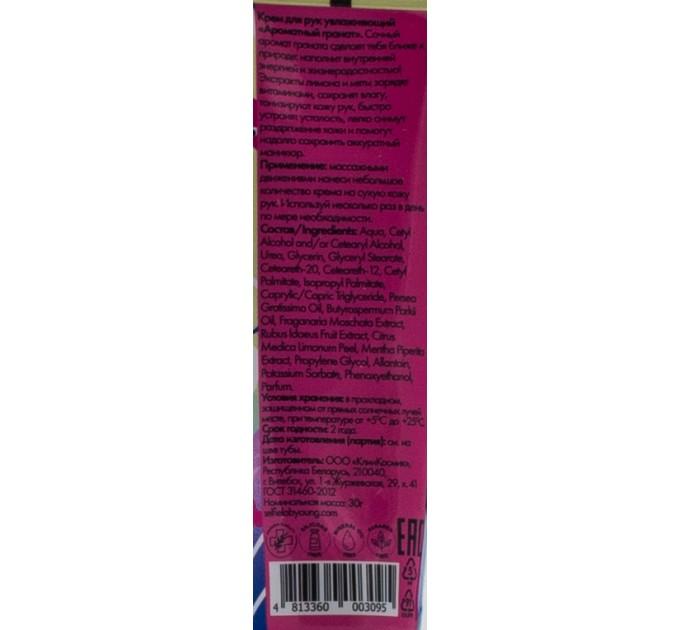 Увлажняющий крем для рук Ароматный гранат, Young Selfielab 30г