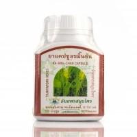 Ка мин чан -природный антибиотик и антисептик, панкреатит, гастрит  Ka Min Chan Thanyaporn herbs 100 кап.