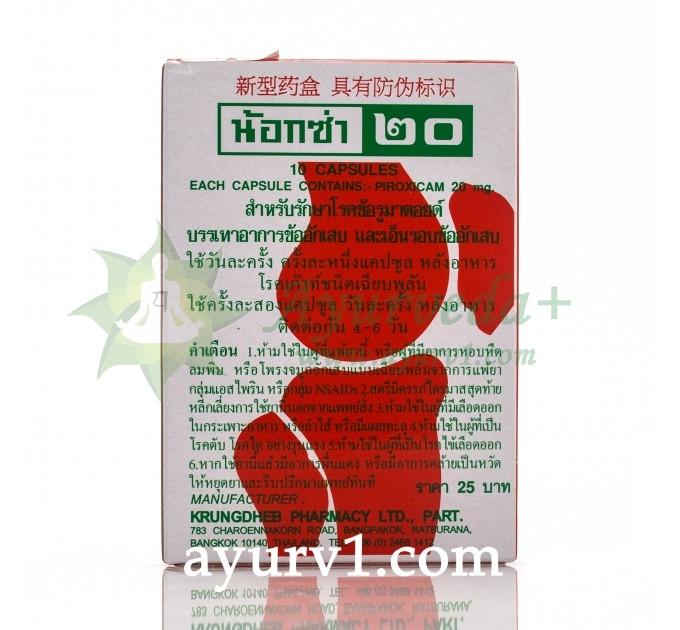 Ноха, Капсулы Noxa 20 (Нокса 20) для лечения позвоночника и суставов / 1 блистер-10 таб